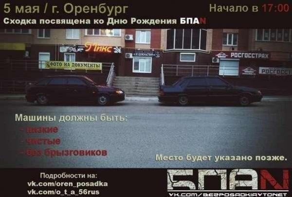 "Встреча - ""Оренбург на Посадке"" Без посадки авто нет"