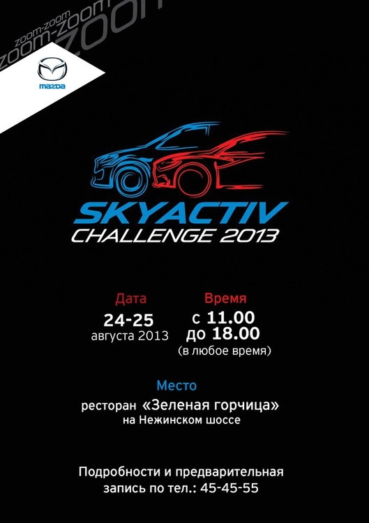 Mazda SkyActiv Challenge 2013 в Зеленой Горчице Оренбург Нежинское шоссе