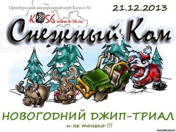 """Финальный Супер Джип-триал """"Снежный Ком 2013"""" Оренбург КОЛЕСО56"""