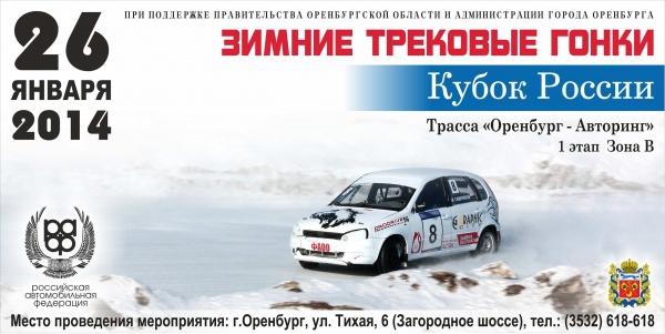 1 этап чемпионата Кубка России по Зимним Трековым гонкам (Зона B)  Оренбург Авторинг ФАОО