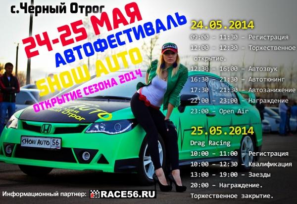 """Авто Фестиваль """"Show Auto"""" в Черном Отроге( Оренбург) Открытие сезона 2014"""