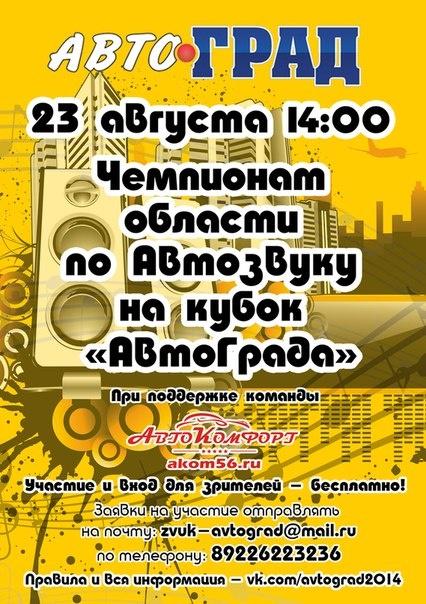Соревнования по автозвуку на кубок Автограда