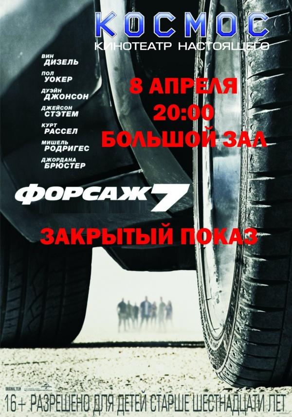 Премьера ФОРСАЖ 7 -  Закрытый показ ! Оренбург - 8 апреля