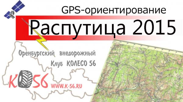 Оренбург GPS ориентирование РАСПУТИЦА-2015