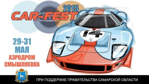 Сar-Fest 2015 Самара Смышляевка