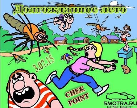 "Check Point - ""Долгожданное лето"" СМОТРА Оренбург"