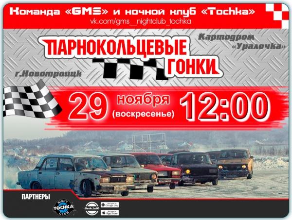 Зимние парно-кольцевые гонки Орск Новотроицк картодром Уралочка
