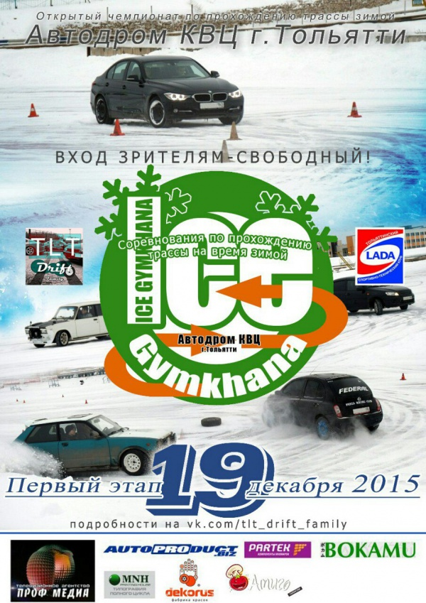 ICE Gymkhana 2016 Автодром КВЦ город Тольятти