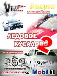 Ледовое кусалово 2 этап любительских соревнований по зимним автогонкам Оренбург 2012