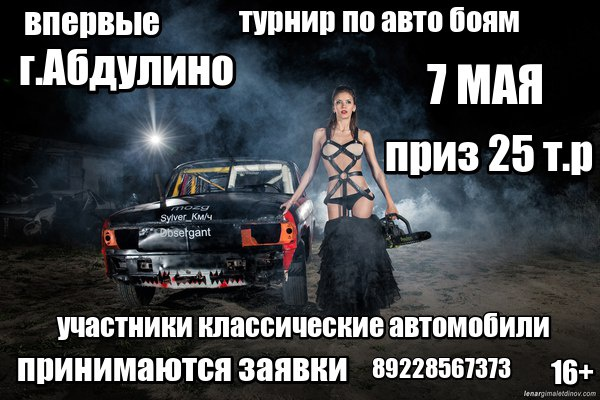 Турнир по автобоям Абдулино 7 мая 2016