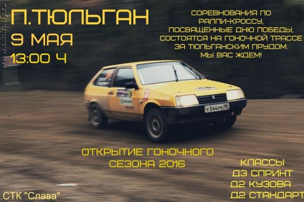 Тюльган 1 этап Открытого Чемпионата Оренбургской области по автокроссу, посвященный 71-ой годовщине победы