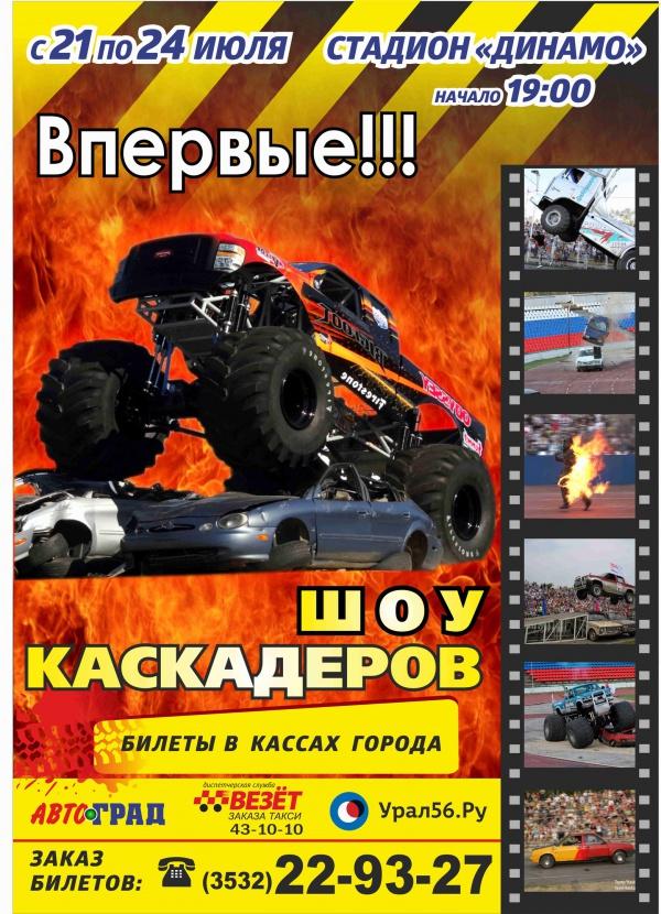ЭКСТРИМ-ШОУ КАСКАДЕРОВ в Оренбурге