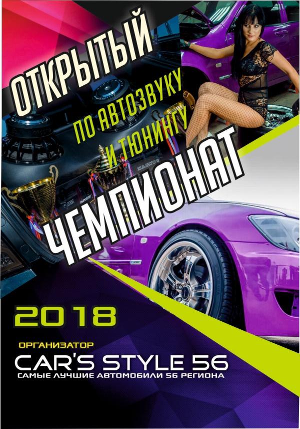 Открытый чемпионат по автозвуку и тюнингу Оренбург Cars Style 56 2018