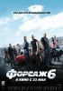 Форсаж 6 / Fast & Furious 6 Премьера 2013 премьера Оренбург