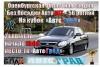 """Оренбургская областная сходка Без Посадки Авто.Нет - 56 регион на кубок """"Автограда"""""""