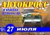 27 июля Автокросс на кубок главы города Абдулино. Классы: Д3 (багги), Д2