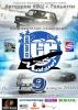 ICE MATSURI - Открытый чемпионат по дрифтингу зимой Тольятти автодром КВЦ