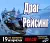 Оренбург drag автозвук 2009 Drive club