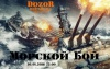 «Морской Бой» (альфа-лига)-Оренбург-DozoR-2016