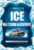 ICE MATSURI БУЗУЛУК на АВТОДРОМЕ ДОСААФ 21 февраля  2016