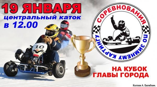 Соревнование по зимнему картингу на кубок главы города Абудлино